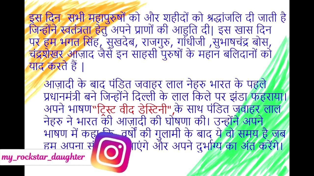 15 Aug स्वतंत्रता दिवस पर भाषण निबंध 72nd Swatantra Diwas Par Nibandh Essay  Independence day Hindi