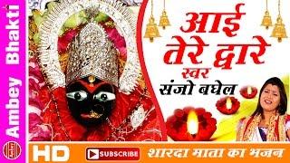 सुपर हिट नवरात्र भजन 2016    Aai Tere Dware Maihar Wali Maa     Sanjo Baghel # Ambey Bhakti