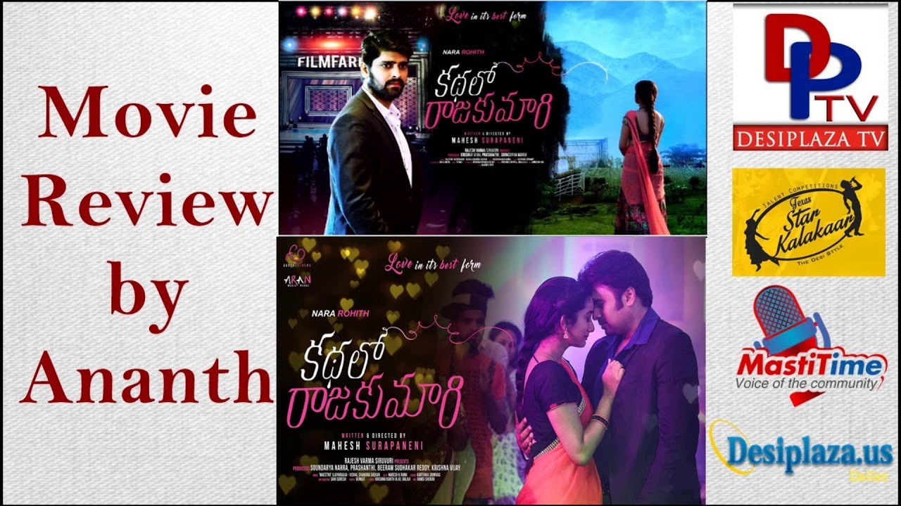 Kathalo Rajakumari review is Out - NRI || Nara Rohit || Naga Shourya || Mahesh Surapaneni