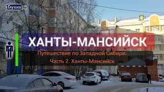 Западная Сибирь. ХМАО