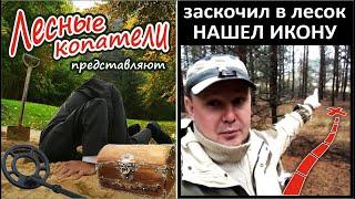 Заскочил в лесок - нашел икону / Лесные Копатели