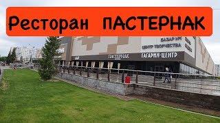 ПАСТЕРНАК КАФЕ РЕСТОРАН    УФА ЛАЙФСТАЙЛ ЦЕНТР БАШКИРИЯ