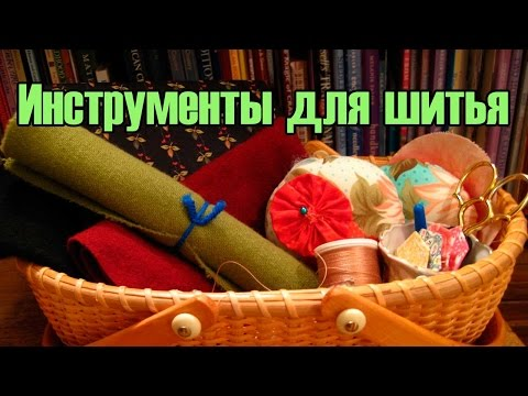 видео: *** Инструменты для комфортного шитья