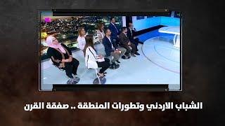 الشباب الاردني وتطورات المنطقة .. صفقة القرن - نبض البلد