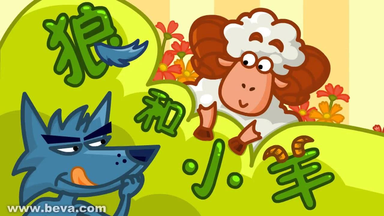 狼和小羊-中文故事-睡前故事-Children story - YouTube