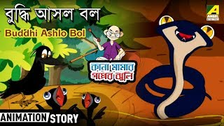 Kana Mamar Gapper Jhuli | Buddhi Asol Bol | Cartoon Video