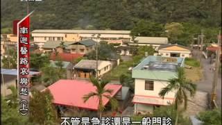 2014.09.27【民視異言堂】南迴醫路哀與愁(上)