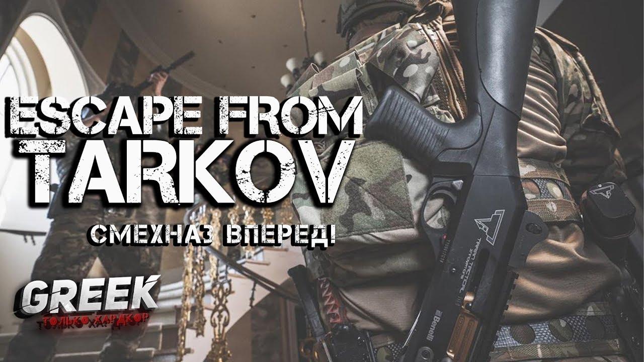 🔴 Стрим по игре Escape from Tarkov ( Смехназ Вперед ) [18+] EFT