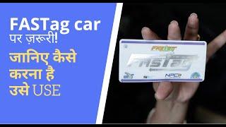 FASTag installation: जानिए कैसे सही से लगाना है उसे अपनी car पर