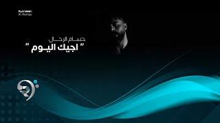 حسام الرحال - اجيك اليوم ( فيديو كليب حصري ) 2019