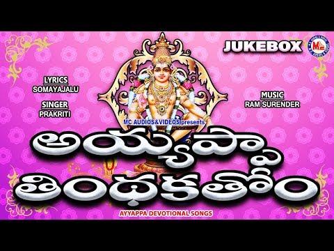 అయ్యప్ప-ఠింఠాకథోమ్-|-ayyappa-thinthakathom-|-hindu-devotional-songs-telugu-|-ayyappa-songs-telugu