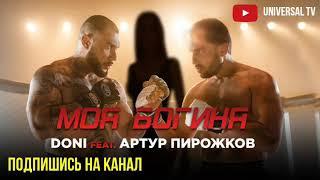 DONI feat  Артур Пирожков - Моя Богиня ( топ песня 2019 )