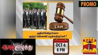 Ayutha Ezhuthu promo 06-10-15 Are Advocates with Criminal Background Increasing...? thanthi tv today shows