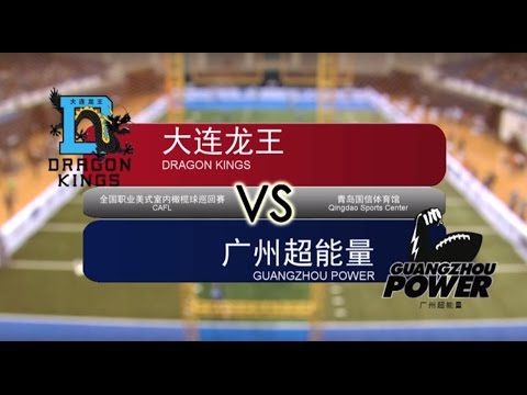 CAFL - Week 3 - Guangzhou Power vs. Dalian Dragon Kings