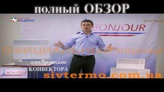 Электрические конвектор Bonjour. (Обзор)