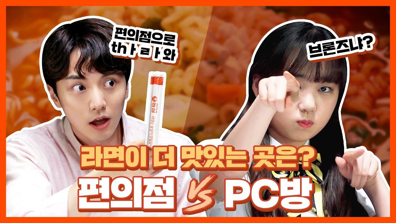 라면이 더 맛있는 핫플은 어디? 편의점 vs PC방 [면대면회담 EP.08] 면덕들의 토론 배틀