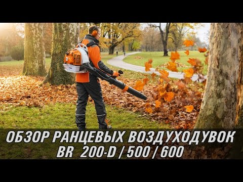 Ранцевые воздуходувки BR 200D / 500 / 600 / 700