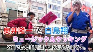 【TAKAちゃんと遊ぼう】奥井隆一と白鳥翔 ミュージック&クッキング!