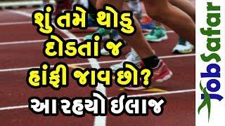 થોડુ દોડતા જ શ્વાસ ચડે છે? | How to Pass Police Running Test in Gujarati | પોલીસ ભરતી 2018
