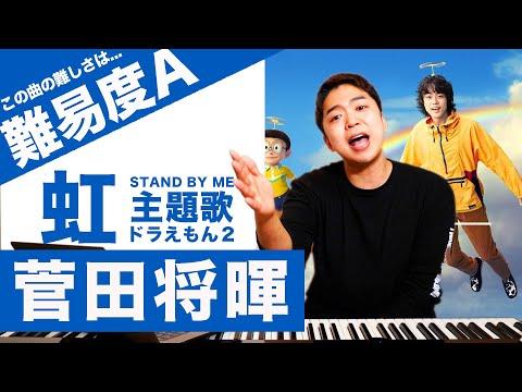 【歌い方】虹 / 菅田将暉(難易度A)【STAND BY ME ドラえもん 2 主題歌】【歌が上手くなる歌唱分析シリーズ】