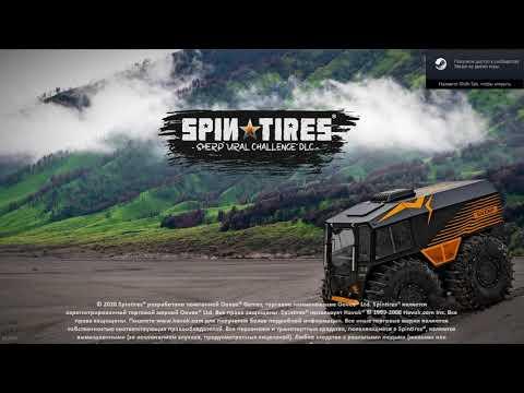 Spin Tires .1 7. 1./DLS Каньены/. Пройдено. |