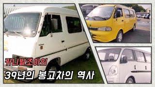 39년의 기아자동차 봉고차의 역사!