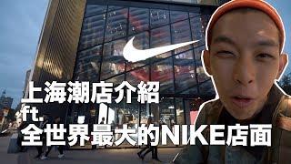 [上海-潮店篇] 原來全世界最大的NIKE在這裏!!! [Eng Sub] Streetwear Stores in Shanghai ft biggest Nike Store