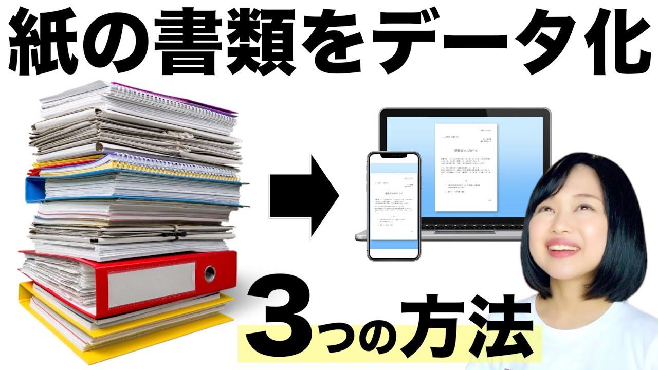 【ミニマリスト】紙の書類をデータ化する方法3選!スマホ/スキャナ