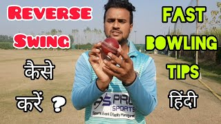 How To Bowl Reverse Swing In Fast Bowling Reverse Swing Technique | How To Do Reverse Swing The Ball