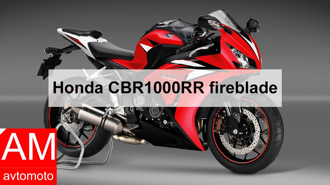 honda cbr1000rr fireblade минус технической характеристики