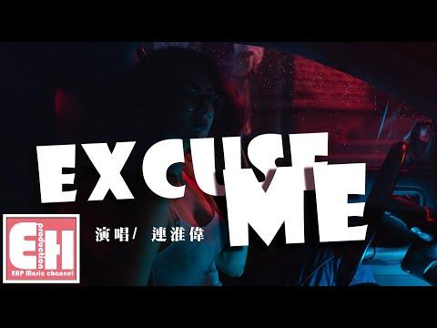 連淮偉 - Excuse Me『給