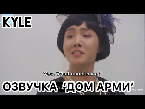[Озвучка by Kyle] BTS Мини Дорама \