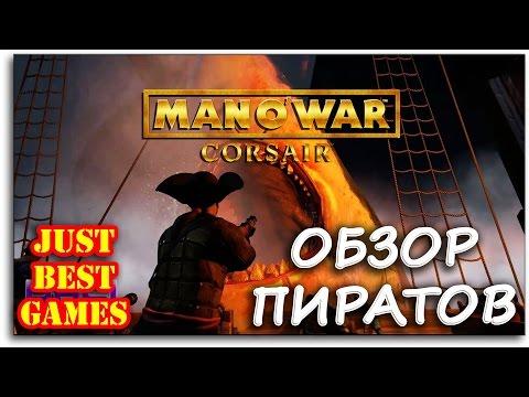 Man O War: Corsair - ПЕРВЫЙ ВЗГЛЯД - ОБЗОР ИГРЫ ПРО ПИРАТОВ!