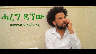 Ethiopian Music: Hareg Dagnew ሓረግ ዳኘው (ከወድኣኪ'የ ኣይትበለኒ)  - New Ethiopian Music 2018(Official Video)