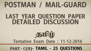 postal exam last year question paper detailed discussion postman mail guard tamil 25 questions