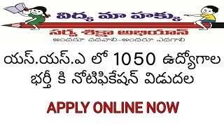 sarva shiksha abhiyan SSA telangana recruitment 2018 for 1050 jobs || KGBV/URS 1050 jobs telangana
