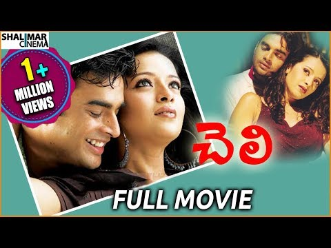 Cheli Telugu Full Length Movie || చెలి సినిమా || Madhavan , Reema Sen , Abbas || Shalimarcinema