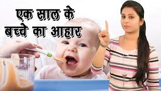 एक साल के बच्चे का आहार One Year Baby Healthy Diet | Newborn Baby Food - Baby Health Guide