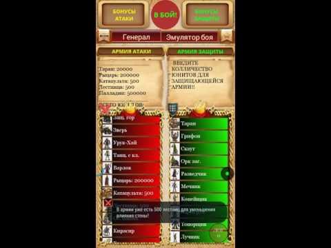 Анонс и настройки программы FastergenPRO для игры Третий Мир Война Королей!