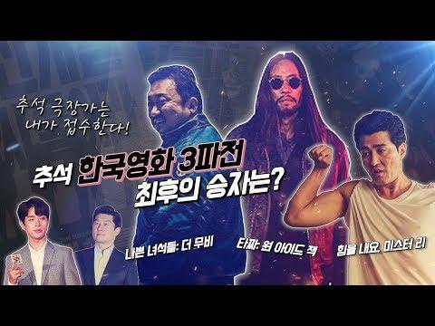 추석 한국영화 3파전, 최종 승자는?