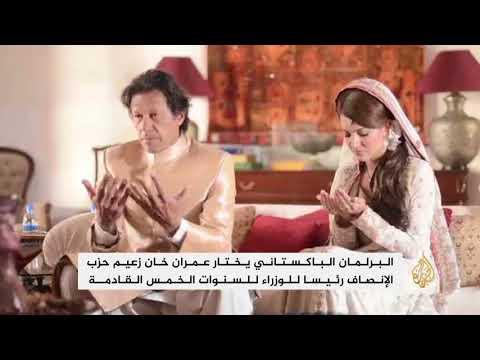 البرلمان الباكستاني يختار عمران خان رئيسا للوزراء  - نشر قبل 2 ساعة