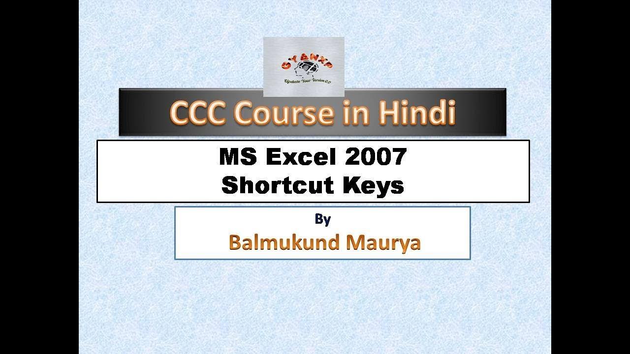 bcac6e0c9b5 MS Excel Shortcut Keys in (Hindi) - YouTube
