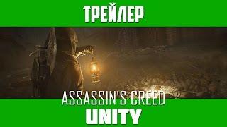 Трейлер Assassin's Creed: Unity — Мертві королі [UA] / Dead Kings DLC Gameplay Launch Trailer