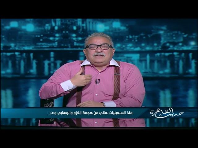 حديث القاهرة | مع ابراهيم عيسي الحلقة الكاملة 20 يناير 2021