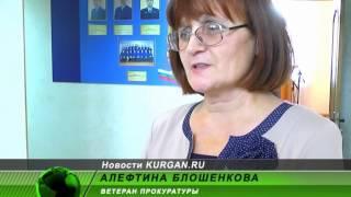 Закон и порядок. В Зауралье наградили лучших прокуроров области(, 2015-01-12T13:10:17.000Z)