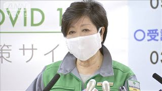 小池知事が会見 要請・緩和の「ロードマップ」発表(20/05/15)