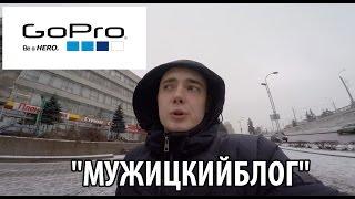 Первые кадры с gopro4 и 'МУЖИЦКИЙБЛОГ'