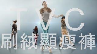2013秋冬|刷絨顯瘦褲 |冬季保暖篇 thumbnail