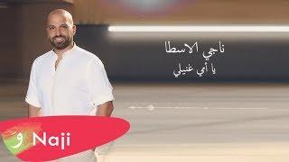 Naji Osta - Ya Emmi Ghanili [Lyric Video] (2019) / ناجي اسطا - يا أمي غنّيلي