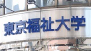 文科省 東京福祉大学の留学生大量失踪で立ち入り検査を開始 thumbnail